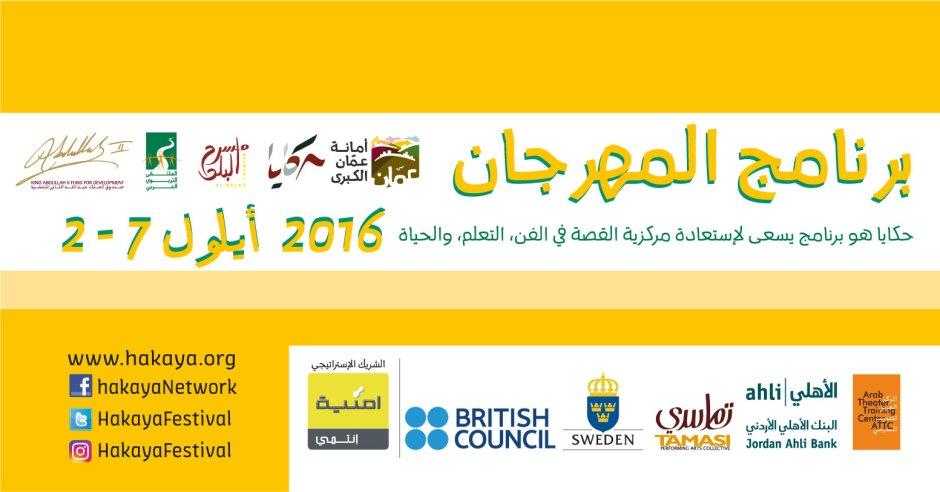 Program-header-arabic