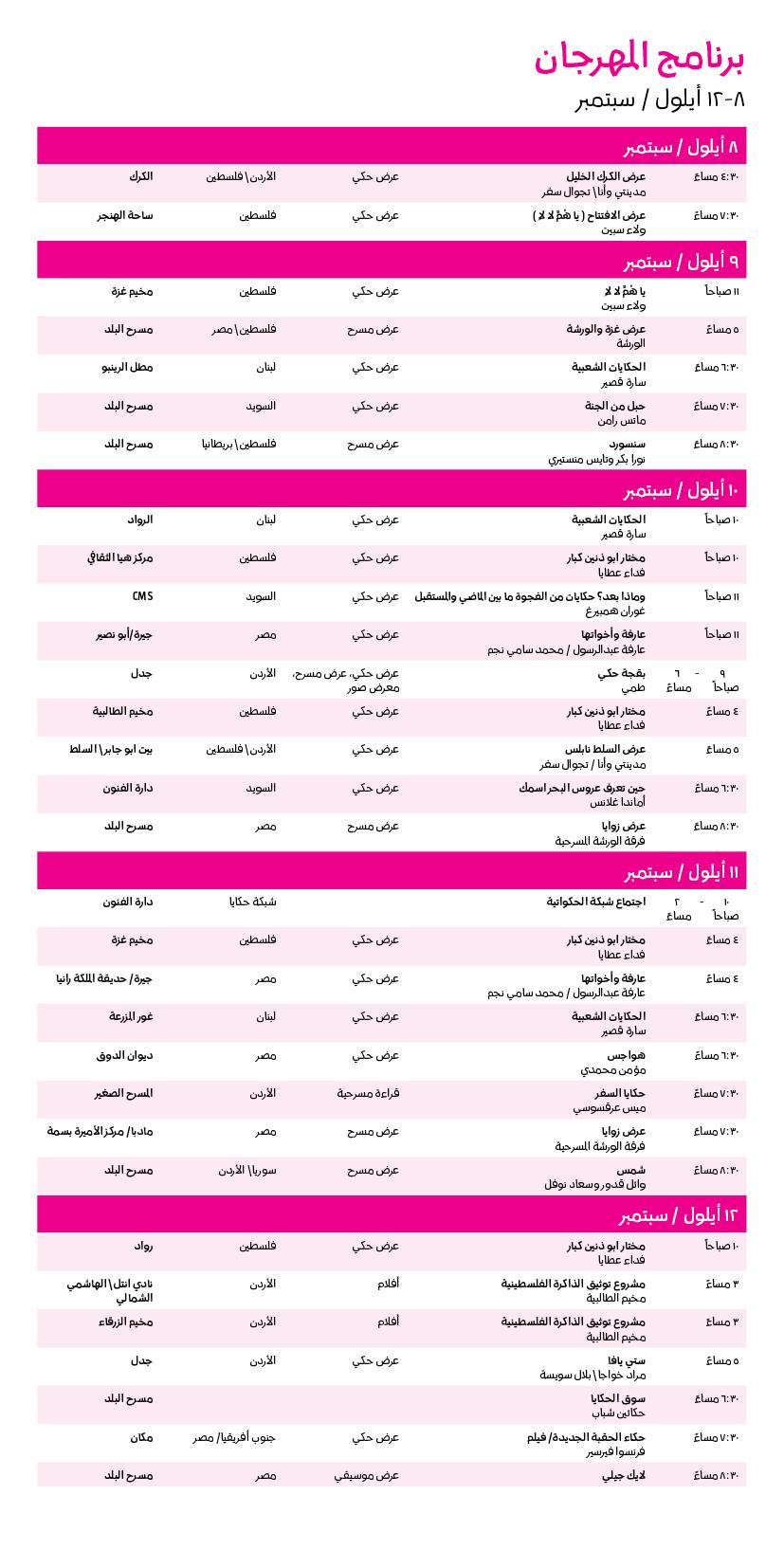 Flyer Program Arabic2