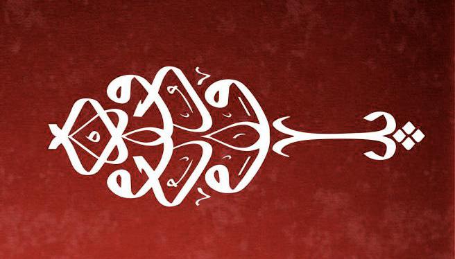 """İsm-i Vedûd: """"Kâinat kalbindeki ciddi aşk, bir Maşuk-u Lâyezalî'yi gösterir"""""""
