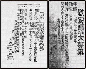 【慰安婦問題】「事実に基づくコメントをしろ!」「それはオマエだろ!」トンチンカンすぎる韓国側のコメントにあきれる日本側