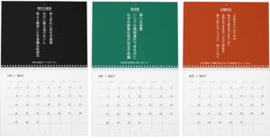 calendar_sample