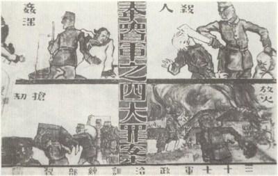 【海外情報戦・名場面集】(捏造南京虐殺編)「証拠写真として通州事件の写真が使われているのはどうしてだ?」