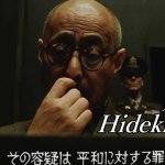 【日本人必見動画】東京裁判「南京大虐殺」はこうして作られた!