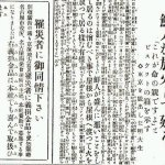 【速報】朝日新聞が「朝鮮人虐殺」をめぐってまたねつ造記事か?