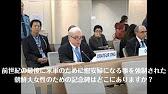 「慰安婦像はウィーン条約違反だ!」テキサス親父が国連人権理事会で韓国糾弾のスピーチ