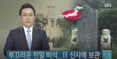 韓国ぐぬぬ‥日本に合邦上奏文を提出した朝鮮人の恥ずべき記憶を消したい!