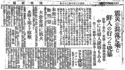 【速報】北朝鮮、95年前の関東大震災「虐殺」に賠償要求