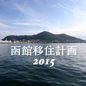 ijyu2015_banner