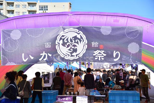 函館いか祭り