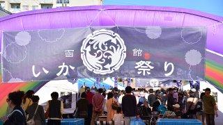 函館いか祭り レビュー