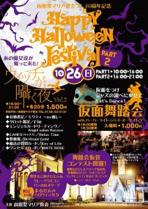 Happy Halloween Festival  PART2チラシ
