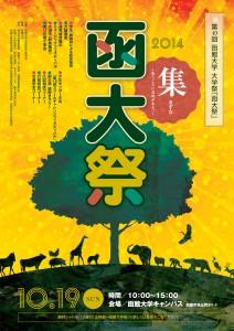 第49回函大祭2014