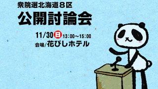 【11/30】衆院選北海道8区公開討論会