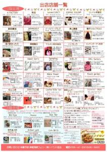 津軽海峡フェリークリスマスマーケット AOMORI×HAKODATE「おいしい交流会」チラシ裏面