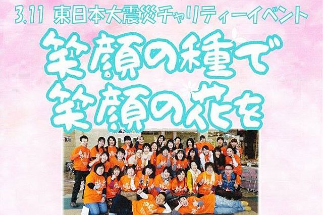 東日本大震災チャリティーイベント 笑顔の種で笑顔の花を