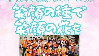 【3/8】東日本大震災チャリティーイベント 笑顔の種で笑顔の花を
