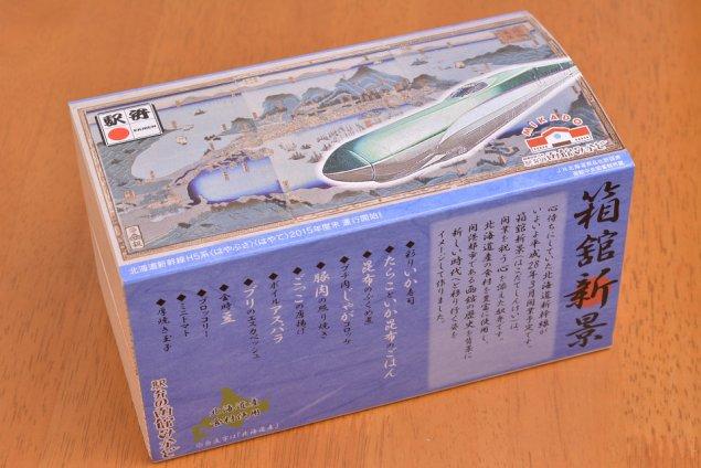 北海道新幹線弁当