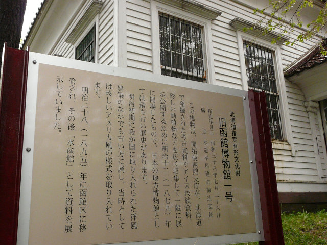 旧函館博物館