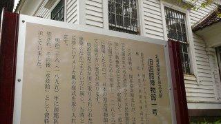 【5/24】旧函館博物館1号一般公開、旧相馬邸無料開放