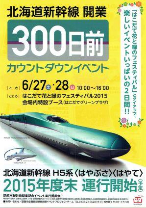 北海道新幹線開業300日前カウントダウンイベント