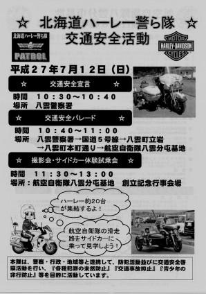 北海道ハーレー警ら隊交通安全活動