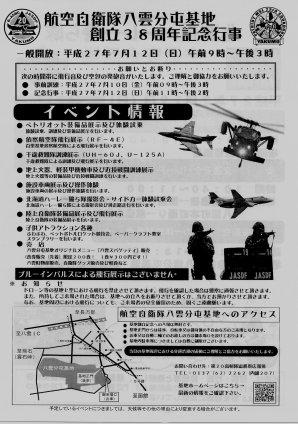 航空自衛隊八雲分屯基地 創立38周年記念行事