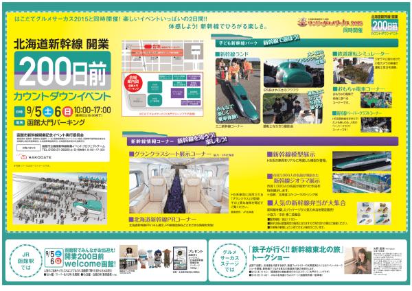 北海道新幹線開業200日前カウントダウンイベント