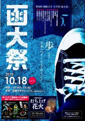 第50回函館大学 大学祭「函大祭」