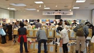 【2016/1/9・10】かいせい協力会カレンダーバザール