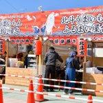 【2016/3/31まで】北斗おもてなし祭 写真集