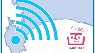 函館ベイエリア・元町地区で「HAKODATE FREE Wi-Fi」サービス開始