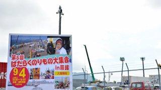 【レビュー】2016/9/4 第5回はたらくのりもの大集合in函館