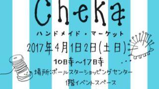 【2017/4/1・2】ハンドメイドマーケット Cheka