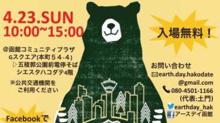 【2017/4/23】アースデイ函館2017~こどもと自然フェス~