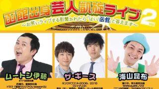 【2017/9/17・18】函館出身芸人凱旋ライブ Vol.2
