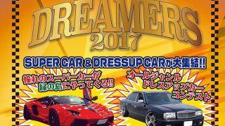 【2017/10/8】スーパードリームフェスティバル DREAMERS2017