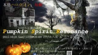 【2017/10/21】Pumpkin Spirit Resonance(八雲町)
