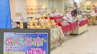 【2019/1/18~23】おしま授産製品販売会 in テーオーデパート めぐる市
