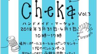 【2018/3/31・4/1】ハンドメイドマーケット Cheka vol.3