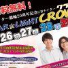 【2018/4/26~29】ロッチ爆笑ステージも「函館競輪場イベント」