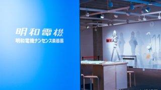 【レビュー】聞ける・さわれる「明和電機ナンセンス楽器展」