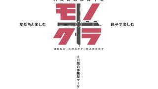 【2018/5/12・13】函館蔦屋書店「函館モノクラフトマーケット」