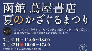 【2018/7/21・22】函館蔦屋書店 夏のかざぐるまつり