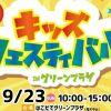 【2018/9/23】キッズフェスティバル in グリーンプラザ