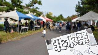 ※7日は中止【2018/10/7・8】第56回北水祭