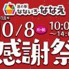 ※中止【2018/10/8】道の駅なないろ・ななえ感謝祭 (七飯町)