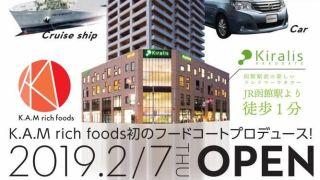 函館駅前「キラリス函館」地下に飲食店3店舗開業へ