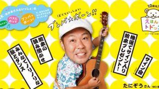 200席限定「たにぞうさん」函館ファミリーライブ9/15開催