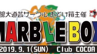 【2019/9/1】おどけ箱主催パフォーマンスイベント「MARBLEBOX」