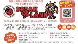 【2019/10/27・28】DREAM 愛LAND FES 2019 ~続mama祭7th~